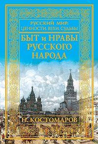 Николай Костомаров -Быт и нравы русского народа