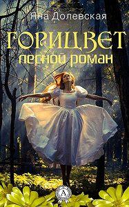 Яна Долевская -Горицвет. Лесной роман