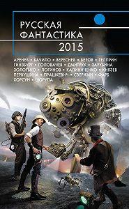 Василий Головачев -Русская фантастика 2015