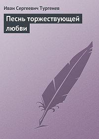 Иван Тургенев -Песнь торжествующей любви