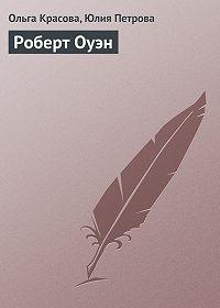 Юлия Петрова, Ольга Красова - Роберт Оуэн