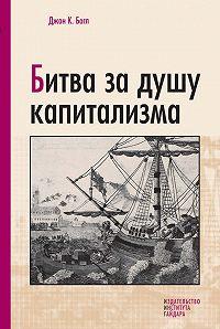 Джон К. Богл -Битва за душу капитализма