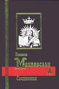 Никколо Макиавелли -Рассуждения о первой декаде Тита Ливия