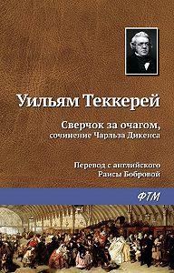 Уильям Теккерей -Сверчок за очагом, сочинение Чарльза Диккенса