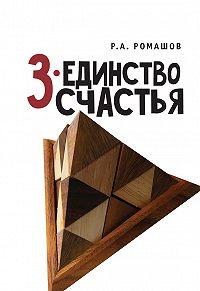 Роман Анатольевич Ромашов -3-единство счастья
