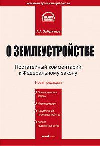Александр Алибиевич Ялбулганов - Комментарий к Федеральному закону «О землеустройстве»