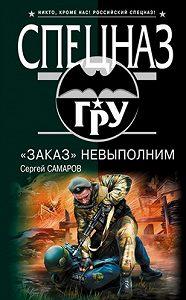 Сергей Самаров -«Заказ» невыполним