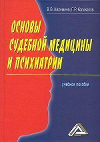 Георгий Колоколов, В. В. Калемина - Основы судебной медицины и психиатрии