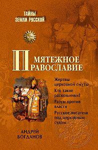 Андрей Петрович Богданов -Мятежное православие