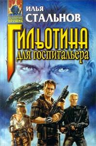 Илья Стальнов -Гильотина для госпитальера