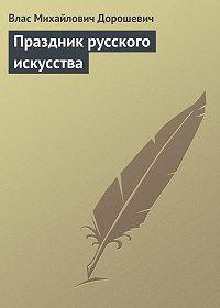 Влас Дорошевич -Праздник русского искусства