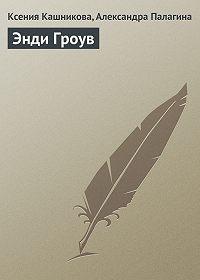 Ксения Кашникова -Энди Гроув