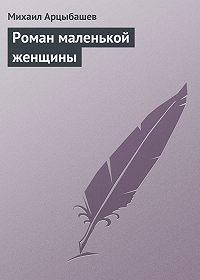 Михаил Арцыбашев - Роман маленькой женщины