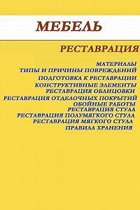 Илья Мельников - Мебель. Реставрация