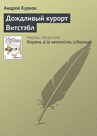 Андрей Курков -Дождливый курорт Витстэбл
