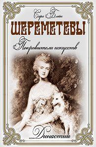 Сара Блейк -Шереметевы. Покровители искусств