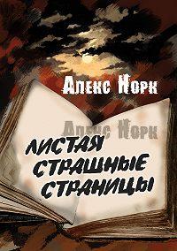 Алекс Норк -Листая страшные страницы