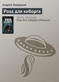 Андрей Ливадный -Роза для киборга