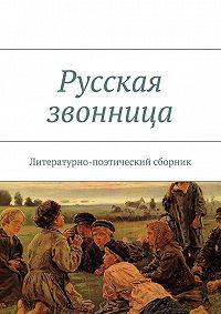 Коллектив авторов -Русская звонница
