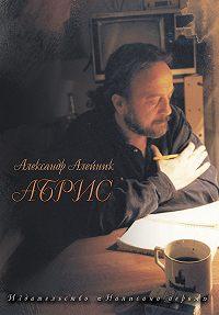 Александр Алейник -Абрис