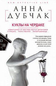 Анна Дубчак -Куклы на чердаке