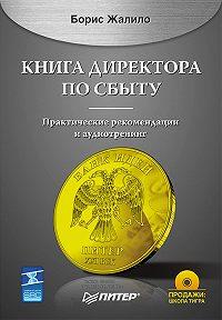 Борис Жалило -Книга директора по сбыту