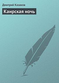 Дмитрий Казаков -Каирская ночь
