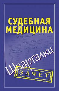 Леонид Думов -Судебная медицина. Шпаргалки