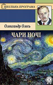 Олександр Олесь -Чари ночі