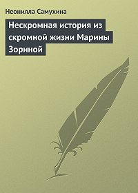 Неонилла Самухина - Нескромная история из скромной жизни Марины Зориной
