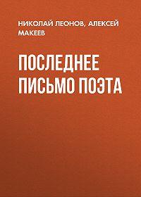 Николай Леонов -Последнее письмо поэта
