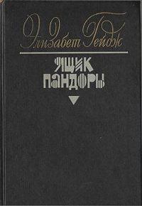 Элизабет Гейдж -Ящик Пандоры. Книги 3 – 4