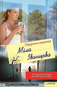 Міла Іванцова -Сердечна терапія