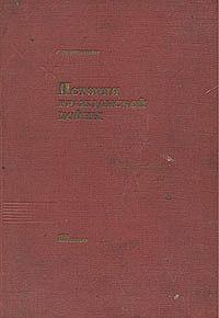 С. Рабинович -История Гражданской войны