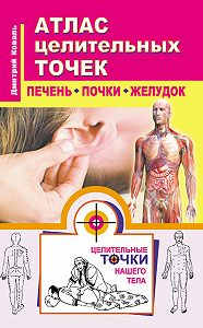 Дмитрий Коваль - Атлас целительных точек. Печень, почки, желудок