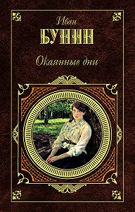 Иван Бунин -Храм Солнца