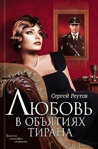 Сергей Реутов -Любовь в объятиях тирана