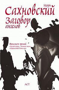 Игорь Сахновский -Заговор ангелов