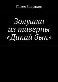 Павел Бодряков -Золушка изтаверны «Дикийбык»