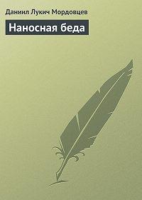 Даниил Мордовцев -Наносная беда