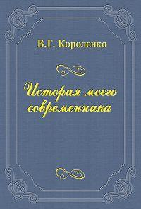 Владимир Короленко -История моего современника