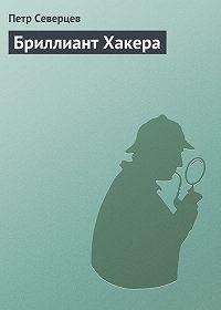 Петр Северцев -Бриллиант Хакера