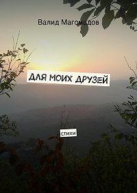 В. Магомадов -Для моих друзей