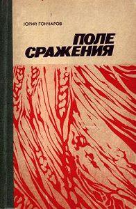 Юрий Гончаров -В сорок первом