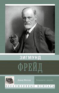 Давид Мессер -Зигмунд Фрейд