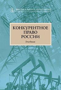 Коллектив Авторов - Конкурентное право России