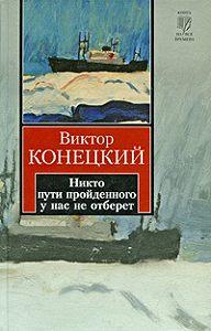 Виктор Конецкий -Никто пути пройденного у нас не отберет