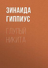 Зинаида Гиппиус -Глупый Никита