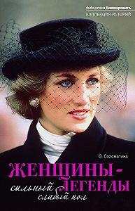 Ольга Соломатина -Женщины-легенды. Сильный слабый пол