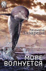Людмила Лазарева - Море волнуется